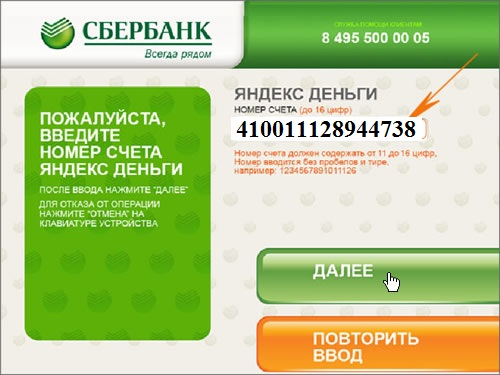 Можно ли через сбербанк перевести деньги в узбекистан